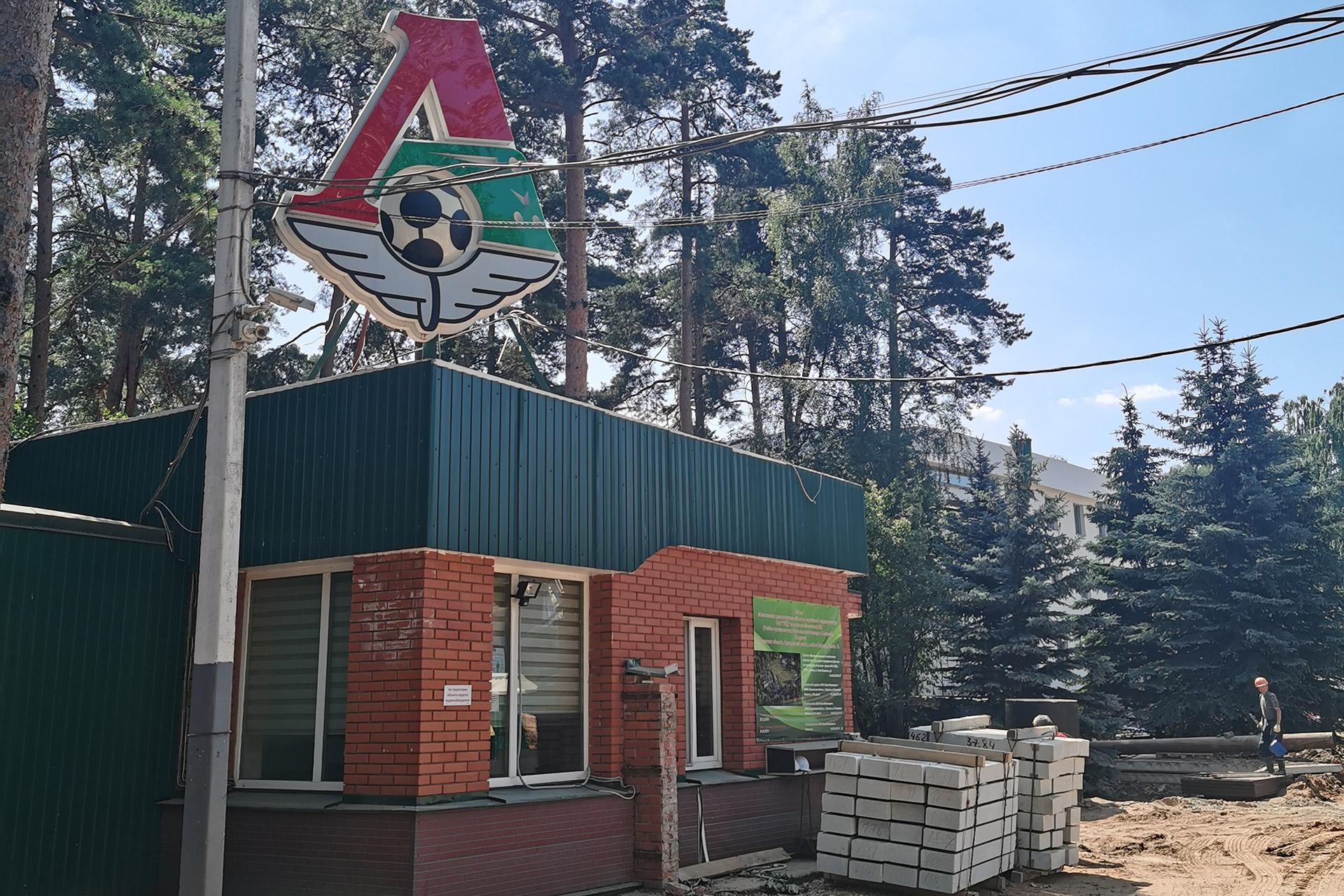 База ФК ЛОКОМОТИВ
